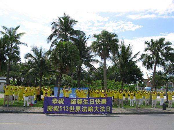 台灣花蓮法輪功學員慶祝法輪大法日,恭祝師尊生日快樂。(明慧網)