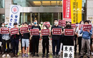 台港青年譴責國安惡法 呼籲盡速讓港生復學