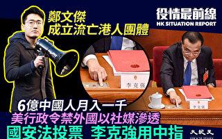 【役情最前线】郑文杰建香港流亡者组织