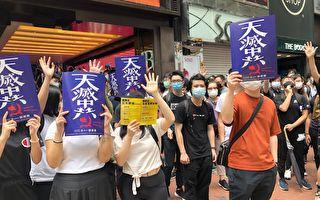 港人無懼上街反惡法 泛民主派中聯辦反國安法