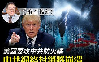 【有冇搞錯】中共網路封鎖即將崩潰