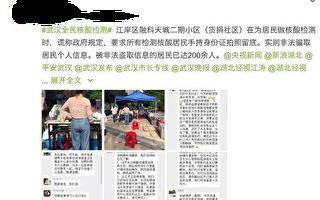 武漢多社區檢測要居民持證拍照 網民怒斥犯罪