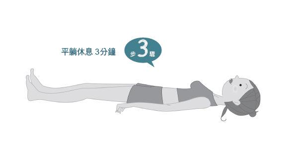 糖尿病运动之勃氏运动,步骤三。(三采文化提供)