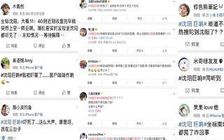 「成都巨響」「瀋陽巨響」,網民議論紛紛。(網頁截圖合成)