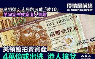 【役情最前线】4万亿港币或出逃 港人抢兑美金