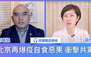 【珍言真語】林曉旭:北京爆疫情 中共自食惡果