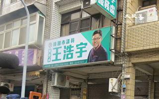 台灣中選會:王浩宇22日解職 4年內不得再選桃市議員