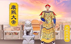 【康熙大帝】北疆拒俄 永戍龙兴之地