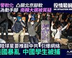 【役情最前線】美國暴亂 有中國學生證實被捕