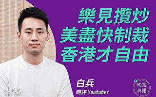 【珍言真语】白兵:国安法揽炒成功 香港才自由