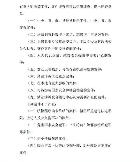 圖一:磁縣縣委政法委《關於對政法系統案件評查工作實施方案》截圖。(大紀元)