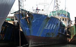 印尼扣查中国渔船 船上冰柜惊现一男尸