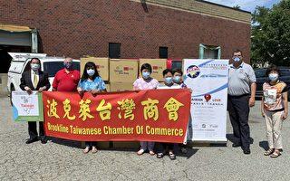 波克莱台商会捐6万口罩助新州抗疫