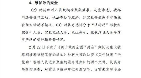 圖二:磁縣政法委2019年3月14日下發的《綜治和防範X教工作》截圖。(大紀元)