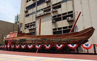 傳奇的「自由中國號」台灣亮相 歷經百年波折