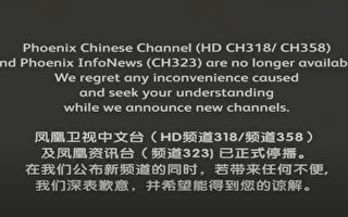 凤凰卫视7月起从马来西亚Astro平台下架