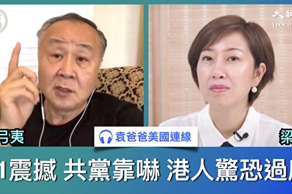 【珍言真语】袁弓夷:7.1港人抗争已挫败中共