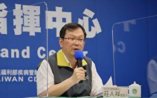 15日台湾增1例境外移入确诊 自菲律宾返台