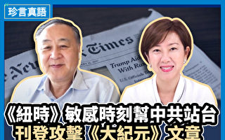【珍言真語】袁弓夷:中共自曝其醜 引美英制裁