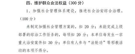 圖四:《磁縣縣直行政機關法治建設工作考評細則》截圖。(大紀元)