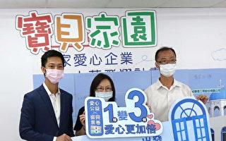 国际大厂捐赠窗框涂料  为身障者开一扇希望窗
