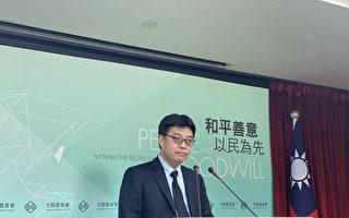 美制裁迫害法轮功中共官员 台陆委会发声