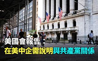 【纪元播报】美国会报告:在美中企需说明与中共关系