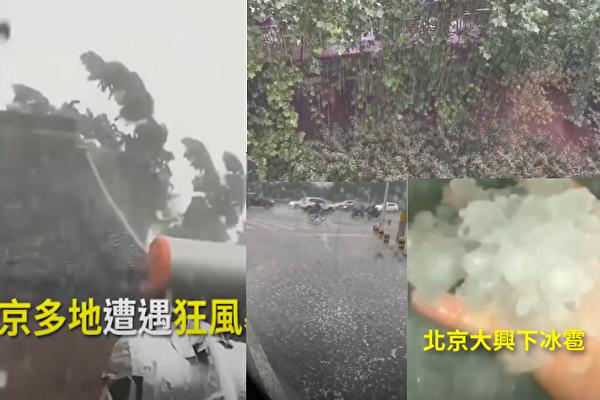 7月1日,北京多地遭遇狂风暴雨,大兴、密云更是冰雹不断。隔天(2日),北京亦下大暴雨。(视频截图合成)