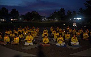 7.20反迫害21周年 亞特蘭大法輪功燭光夜悼