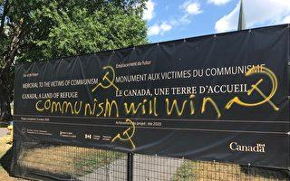 渥太華共產主義受害者紀念碑遭塗鴉引公憤