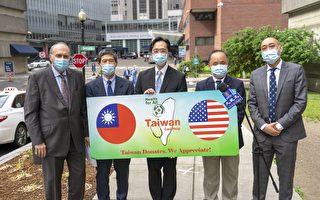 【视频】台湾向MGH捐10万口罩 院方致谢