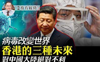 【有冇搞錯】病毒改變世界 香港的三種未來