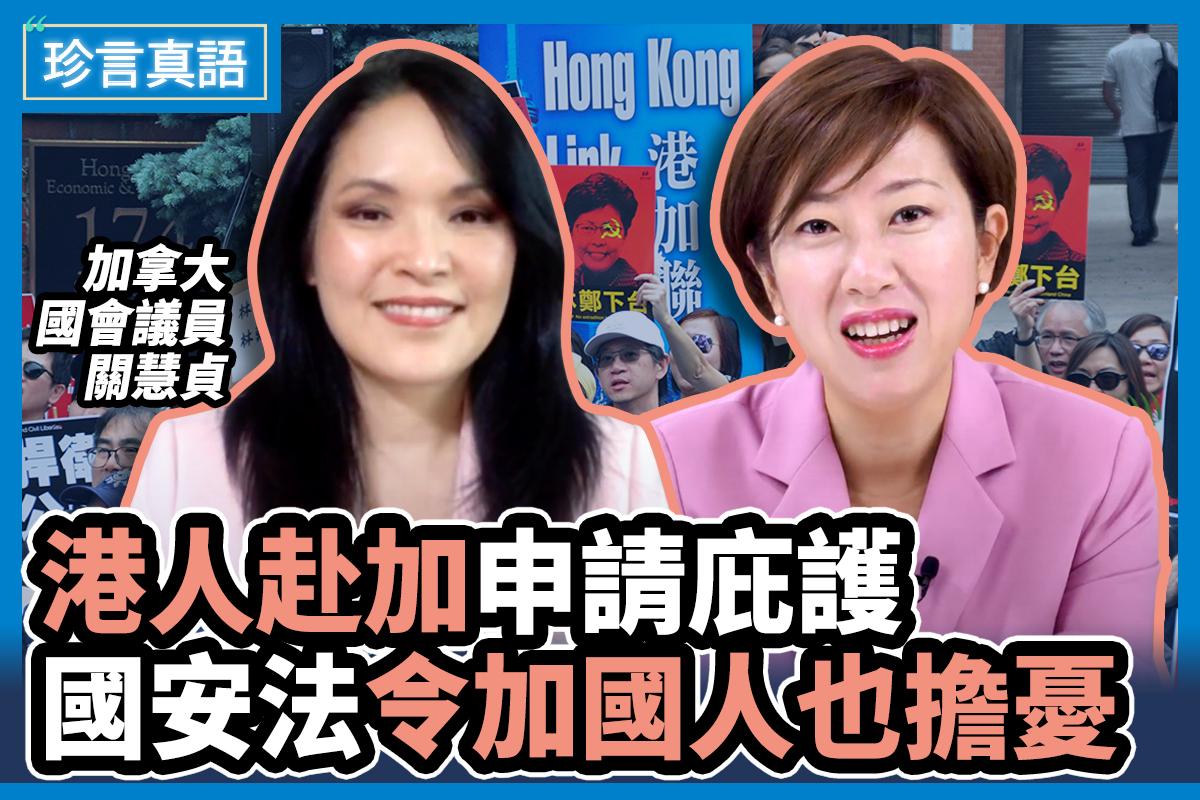 【珍言真語】關慧貞:港人需救援 促加國急庇護