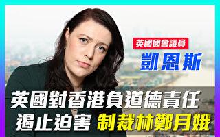 【老外短访】英国议员:应制裁林郑 遏止迫害