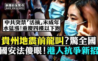 【拍案驚奇】港人抗爭新招!貴州地震前龍叫?