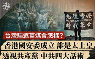 【十字路口】反制中共黨媒滲透 台灣下驅逐令