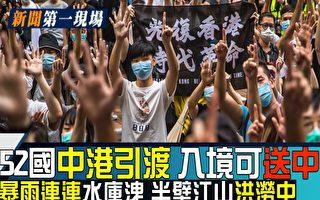【新闻第一现场】52国与中港有引渡条约 入境可送中