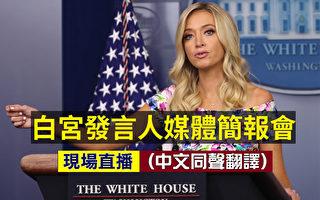 【重播】白宫简报会:撤销警局 犯罪率大增