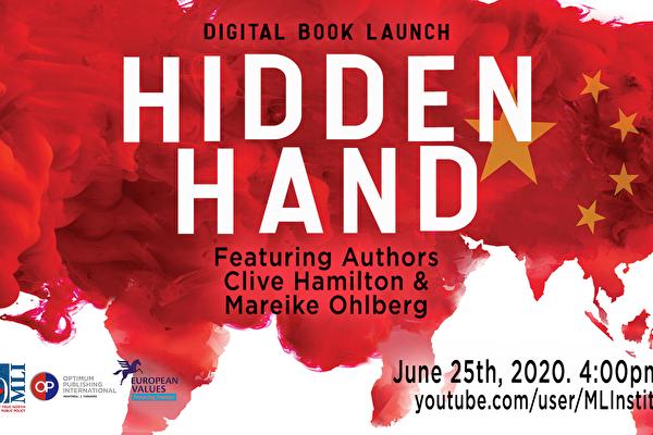 新书《隐藏的手》揭露中共如何威胁世界