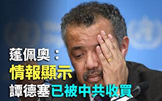 【纪元播报】蓬佩奥:情报显示 谭德塞已被中共收买
