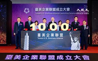 台美企業聯盟成立 千家企業加入
