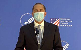 【直播回顧】美衛生部長阿札爾在台大進行專題演講