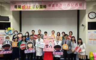 台大新竹分院发表新书 用漫画教儿童拒绝肥胖