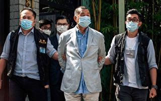 千百度:逮捕黎智英,中共再现纳粹的疯狂
