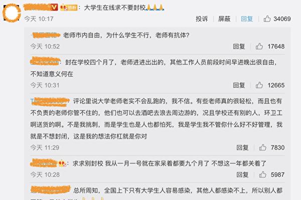 大陆高校新学期封闭管理 学生网上抗议