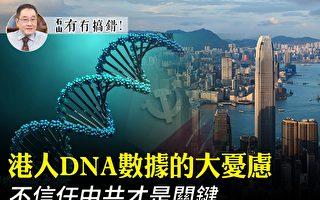 【有冇搞錯】港人DNA數據大憂慮