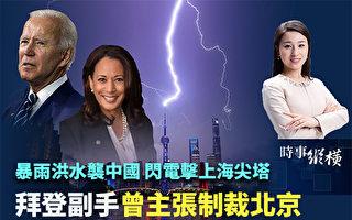 【時事縱橫】暴雨洪水襲大陸 拜登新搭檔談中國