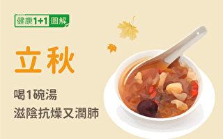立秋养生,中医师推荐滋阴润燥的食物和药膳。(健康1+1/大纪元)