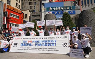 中共抹杀民族文化 在韩朝鲜族人 中领馆前抗议