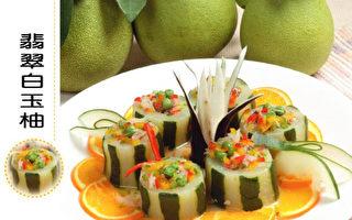 幸福柚來了 創意新吃法
